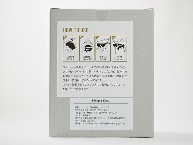 IFNi(イフニ)/コーヒー・ドリップバッグ/エチオピアブレンド(中浅煎)/5包入り