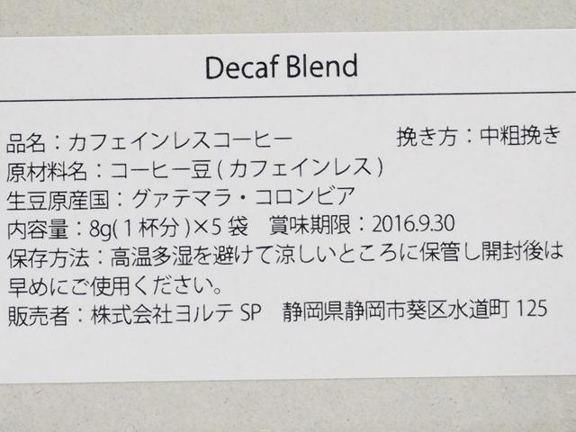 IFNi(イフニ)/コーヒー・ドリップバッグ/デカフェブレンド(深煎)/5包入り