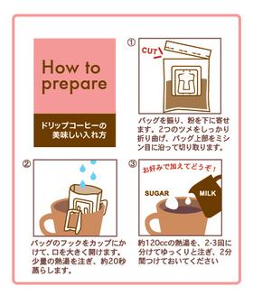 ドリップコーヒーのおいしい入れ方